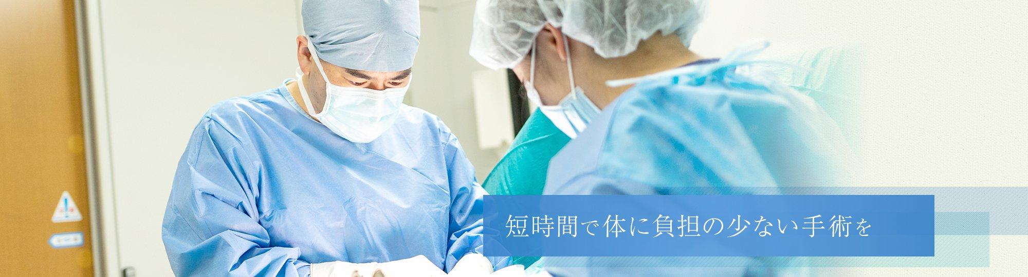 短時間で体に負担の少ない手術を