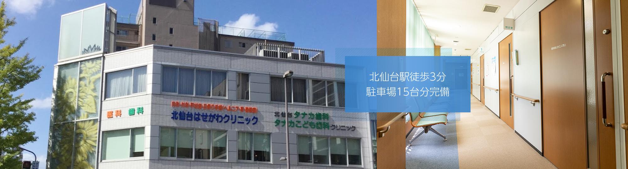 北仙台駅徒歩3分駐車場15台分完備