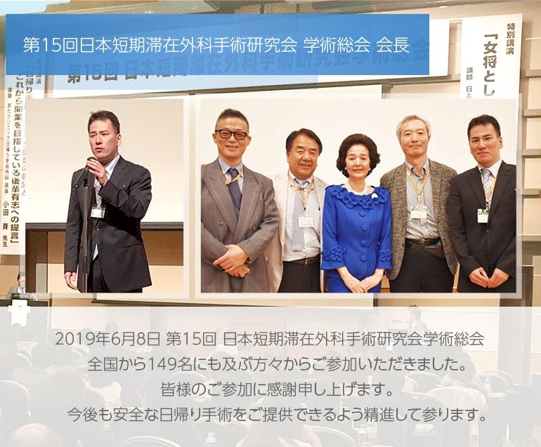 第15回日本短期滞在外科手術研究会 学術総会 会長